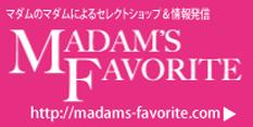Madams Favorite (マダムズフェイヴァリット) マダムのためのマダムによる セレクトショップ&情報発信website