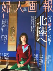 fujingaho201504_1