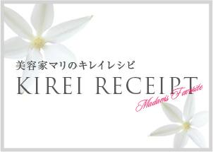 前田眞里のKirei Recipi ブログ