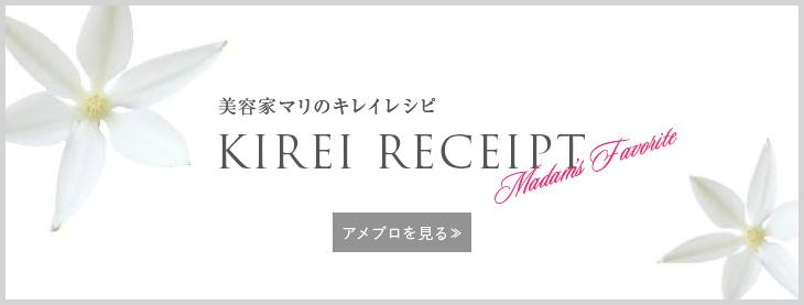 美容家マリのキレイレシピ KIREI RECEIPT アメブロを見る